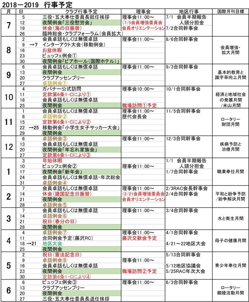 18-19行事予定表
